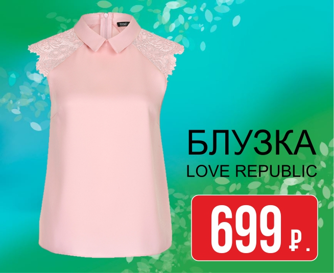 Блузка Love Republic